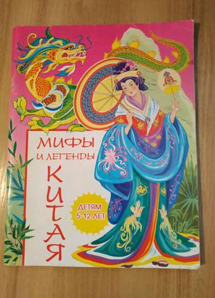 """Книга """"Мифы и легенды Китая"""""""