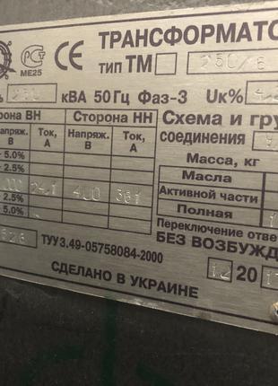Силовой трансформатор ТМ 250/6