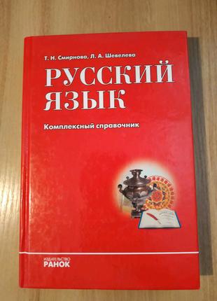 Комплексный справочник с русского языка