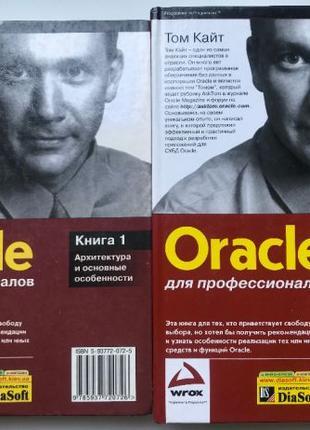 Книги Oracle для профессионалов в 2 т.
