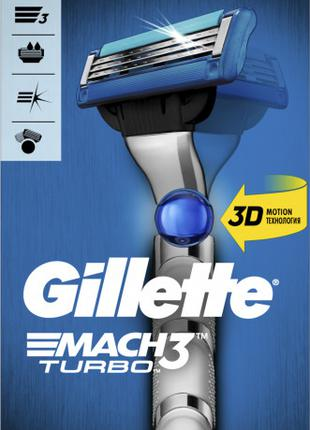 Станок для бритья Gillette Mach3 Turbo 3D Moution + 2 лезвия