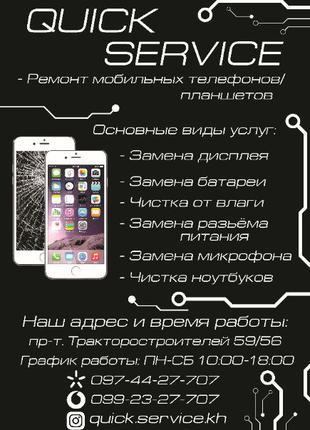 Ремонт мобильных телефонов\планшетов\ноутбуков