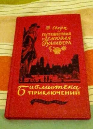 Джонатан Свифт Путешествие Лемюэля Гулливера