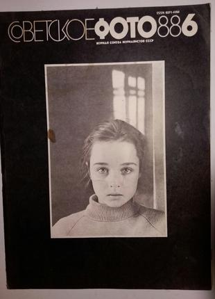 Советское фото № 6, 10, 12 за 1988 г.