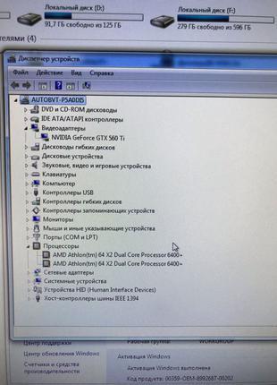 Стационарный Пк Athlon 64 X2 5000+ .GeForce 8600 GT