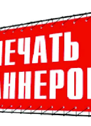 Баннер банер виниловый frontline banner ламинированный китайский