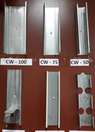 СD. UD. CW. UW профиль для гипсокартона
