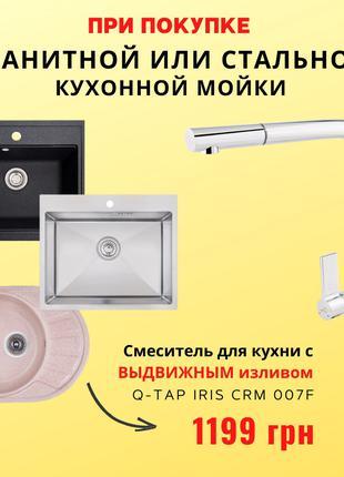 Комплект: Смеситель для кухни Q-tap Iris + Кухонная мойка.