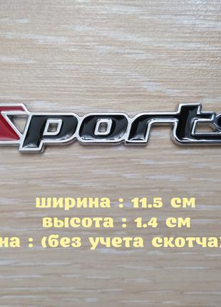Наклейка на авто Sports Металлическая на авто или мото