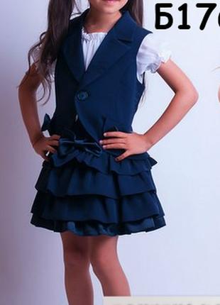 Жилетка+ юбочка школьный костюм т.синий,черный