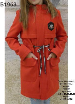 Яркое кашемировое подростковое пальто на рост от 128 до 152 вк...