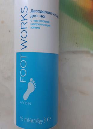Дезодорант-спрей для ног.Avon