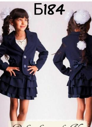 Модный школьный костюм для девочки