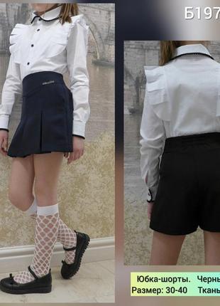 Школьная юбка шорты 30-40