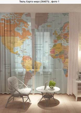 Тюль Карта мира (36407t)