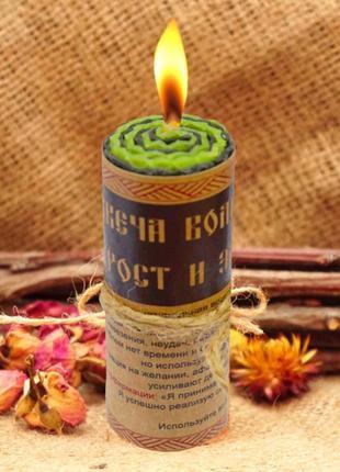 """Волшебная свеча """"Рост и Защита"""""""
