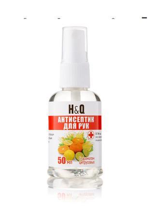 Спрей - антисептик для рук h&q - 50 мл .только опт.