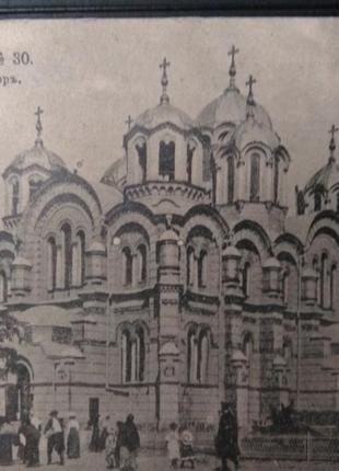 Редкая старинная коллекционная почтовая открытка, Киев, №30,изд.Р