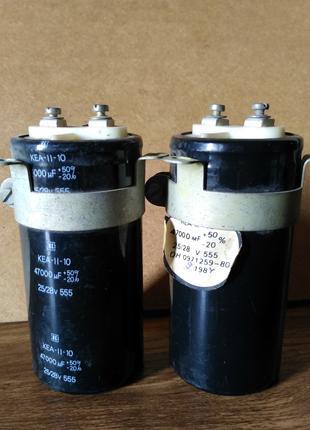 Конденсатор КЕА-II-10 47000 мФ 25/28В
