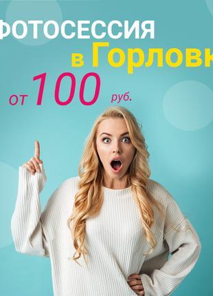 Фотограф Горловка