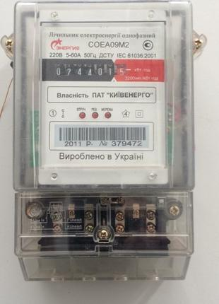 Счетчики электроэнергии однофазные  Энергия СОЕА09М2 (б/у)