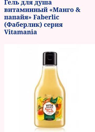 Витаминный гель для душа манго и папайя faberlic