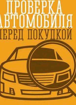 Автоподбор / помощь в покупке авто /