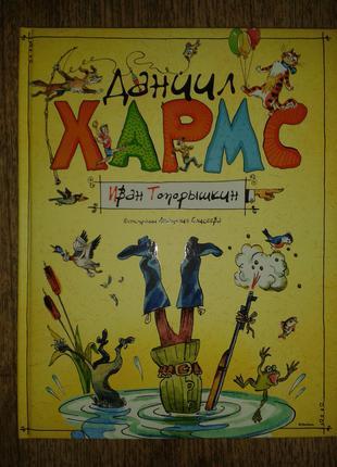 Стихи малышам детям Даниил Хармс Иван Топорышкин