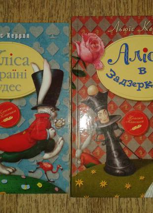Льюис Кэролл 2кн Аліса в Країні Чудес Алиса в стране и Зазеркалье