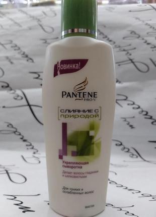 Укрепляющая сыворотка для волос от pantene 150ml