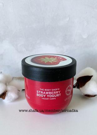 Йогурт для тела the body shop strawberry (клубника)
