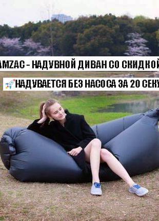Качественый Ламзак 3в1 - надувной диван, матрас, лежак!