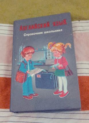 Английский язык Справочник школьника