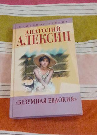 Анатолий Алексин Безумная Евдокия