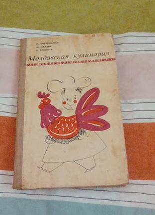 Н. Питиримова, М. Аваева, Е. Еронина Молдавская кулинария