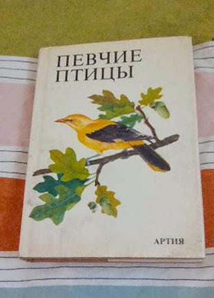 Певчие птица Артия