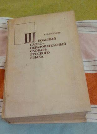 Тихонов А. Н. Школьный словообразовательный словарь русского язык