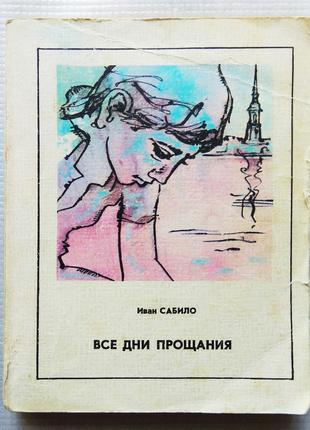 И. Сабило - Все Дни Прощания, 1984