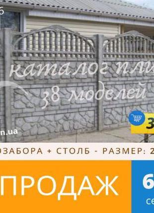 Недорогие еврозаборы в Харькове от 114,99 грн. под ключ