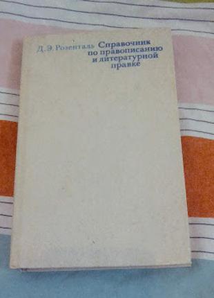 Д. Э. Розенталь Справочник по правописанию и литературной правке