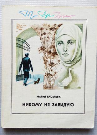 М. Киселева - Никому Не Завидую, 1984