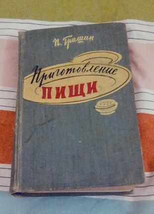 П. Гришин Приготовление пищи