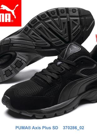 Кроссовки PUMA® Axis Plus SD-original из USA 370286 02