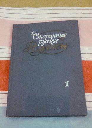 Старинные русские романсы. Вып. 1