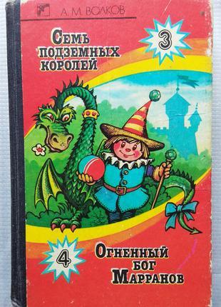 А. Волков - Семь Подземных Королей, Огненный Бог Марранов, 1992