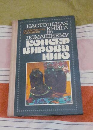Настольная книга по домашнему консервированию