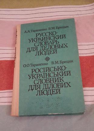 Тараненко, Брицин. Російсько-український словник для ділових люде