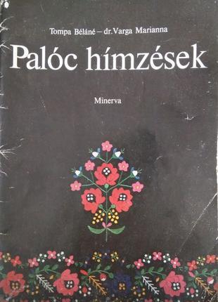 Венгерские схемы вышивки Paloc Himzesek - Minerva
