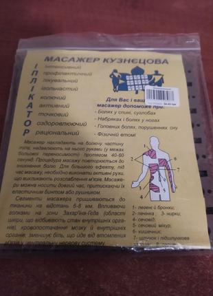 Масажер Кузнецова