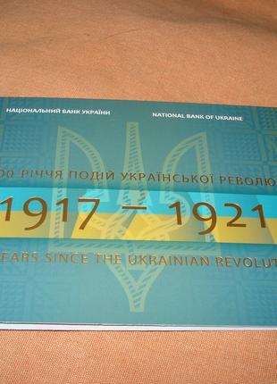 Cувенірна банкнота ``Сто гривень`` (до 100-річчя подій Українсько